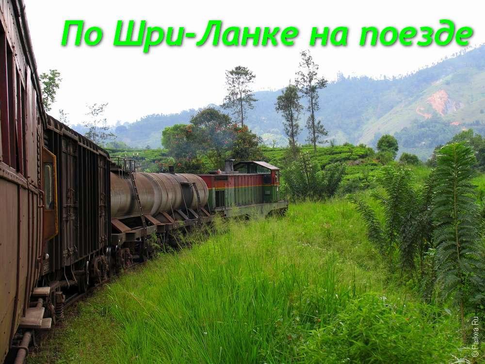 Что такое поезд в Шри-Ланке