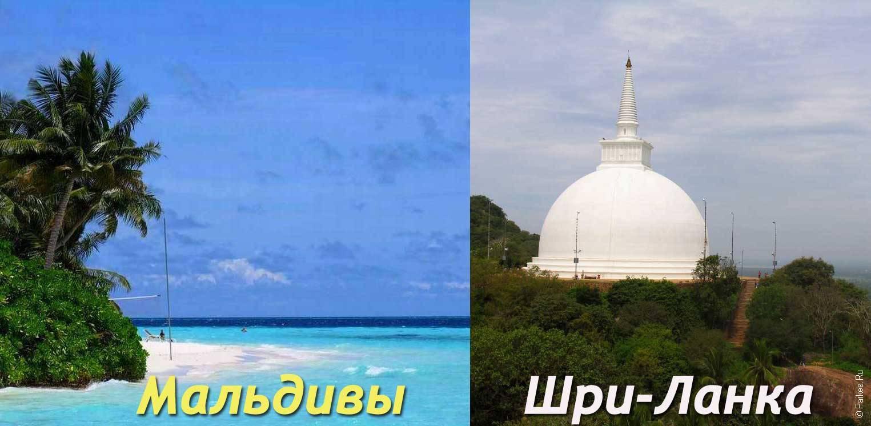 Шри-Ланка Мальдивы отдых