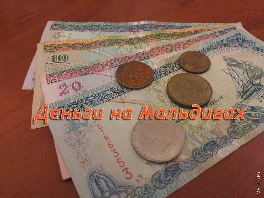 Валюта на Мальдивах - руфия
