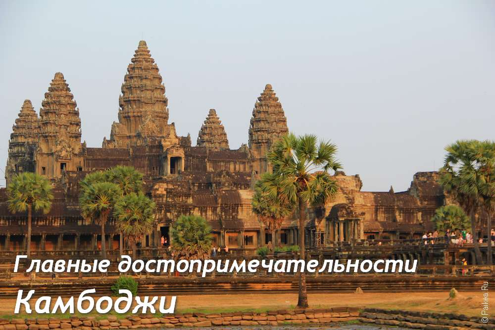 Камбоджа достопримечательности, фото