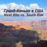 Гранд-Каньон в США: West Rim vs. South Rim