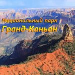 Парк Гранд-Каньон (Grand Canyon)