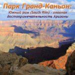 Гранд-Каньон в США (Grand Canyon South Rim)