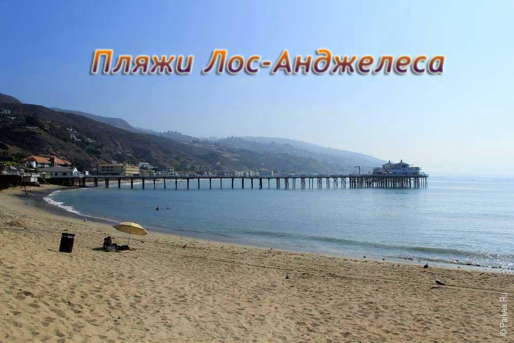 лучшие пляжи Лос-Анджелеса