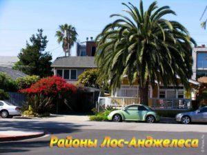 Районы Лос-Анджелеса