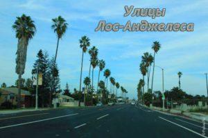 Улицы Лос-Анджелеса