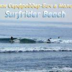 Пляж Серфрайдер-Бич (Surfrider Beach), Малибу, Лос-Анджелес, США