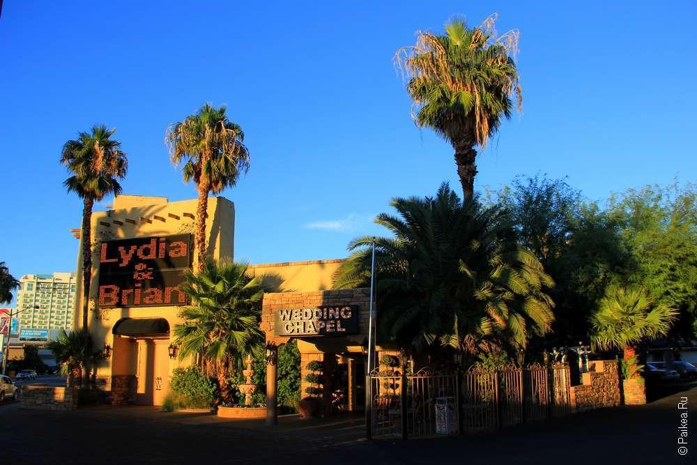 Как пожениться в Лас-Вегасе