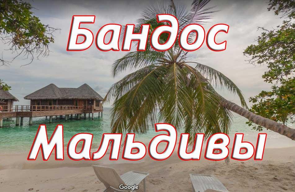 Бандос Мальдивы (Bandos Maldives)