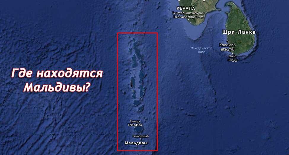 Мальдивы где находятся на карте