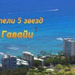 Гавайи отели 5 звезд