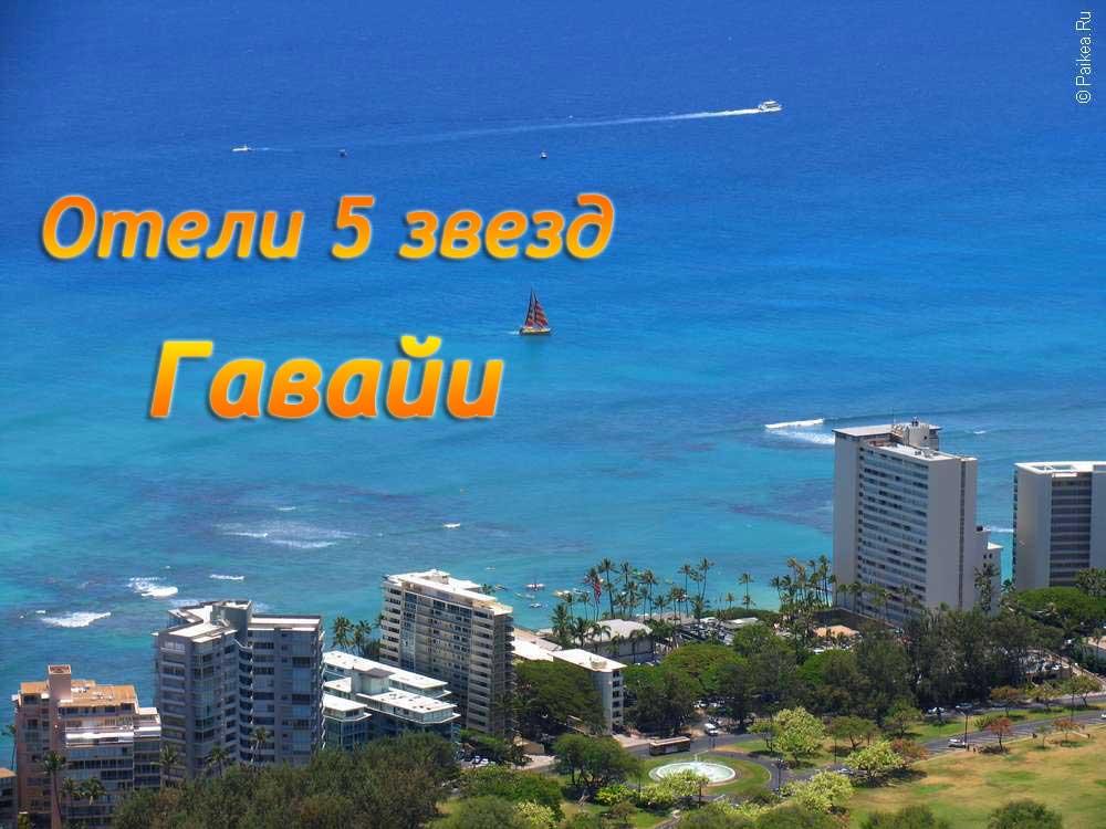 Гавайи лучшие отели 5 звезд