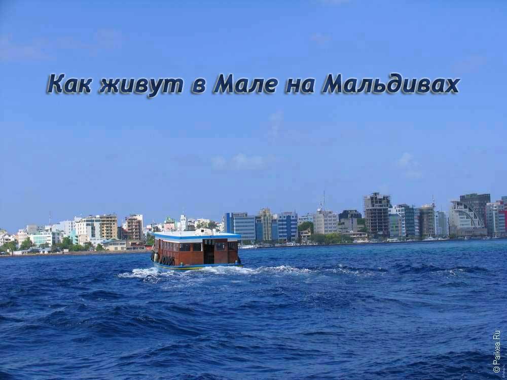 Мале Мальдивы (Male Maldives)