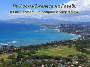 Лос-Анджелес Гавайи