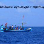 Острова Мальдивы: Культура и традиции