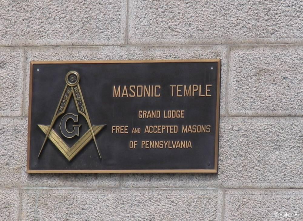 Филадальфия храм масонов