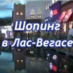 Шопинг в Лас-Вегасе (Las Vegas shopping)