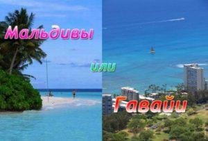 Мальдивы Гавайи
