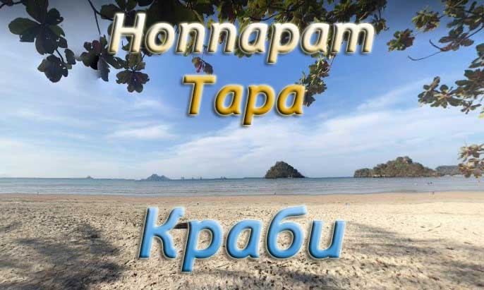 Ноппарат Тара пляж