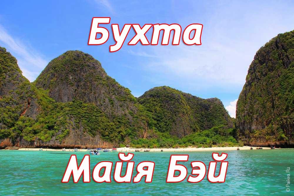 Майя Бэй (Maya Bay)