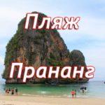 Прананг (Phra Nang)