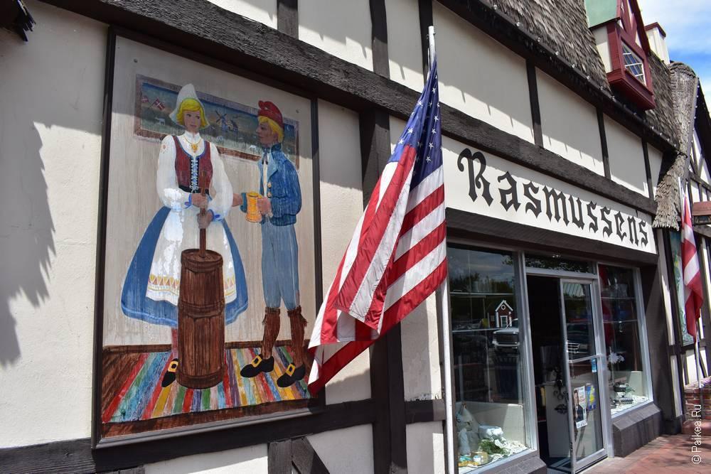 Ресторан Расмуссен, Солванг