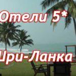 Отели Шри-Ланки с хорошим пляжем