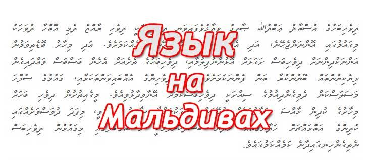 Мальдивский язык