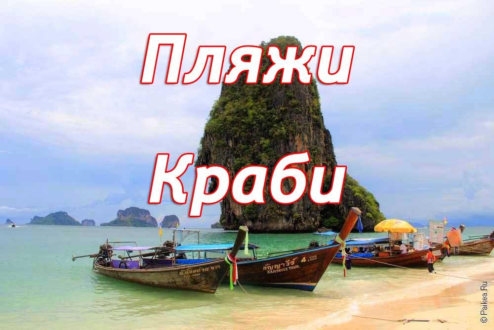 Пляжи Краби Таиланд