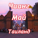 Чианг Май (Chiang Mai)