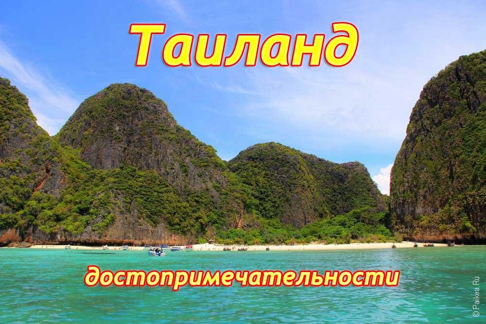 таиланд достопримечательности