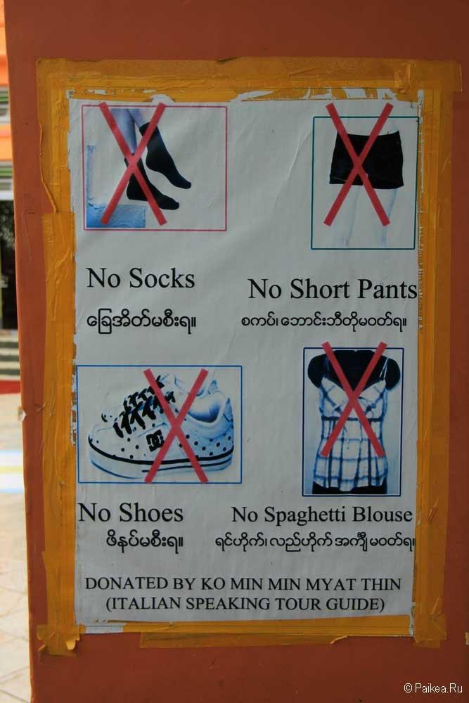 дресс-код в мьянме