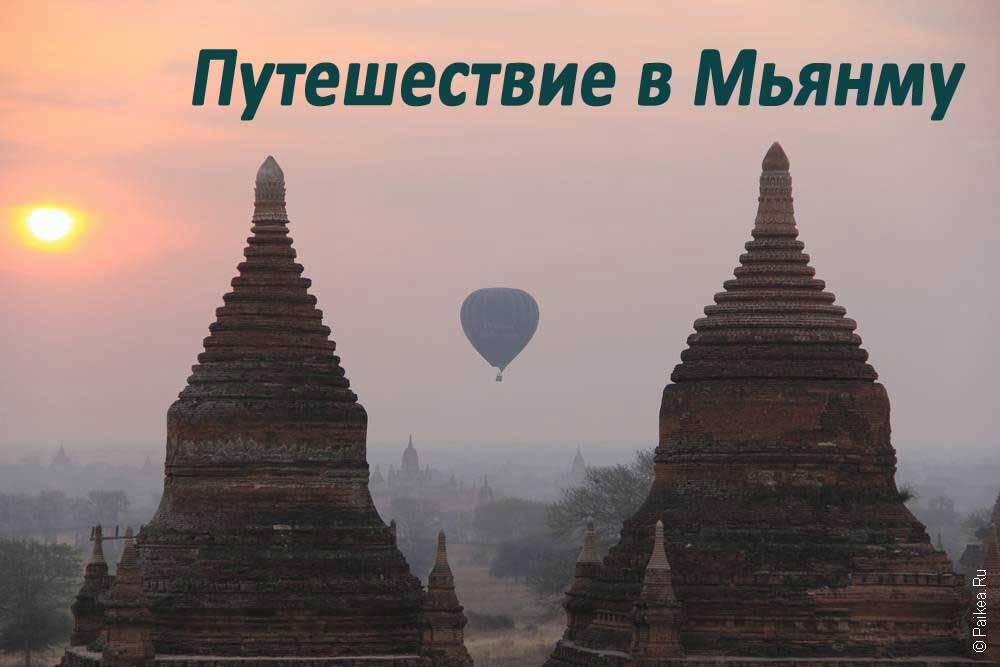 путешествие в мьянму