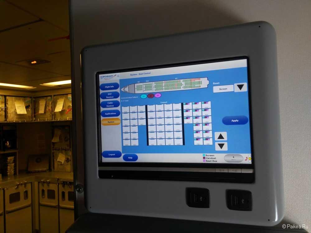 аэрофлот мультимедиа система на борту