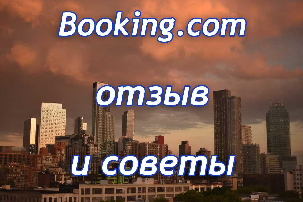 booking.com отзывы