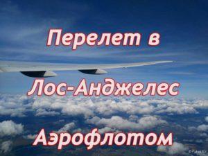 лос-анджелес аэрофлот