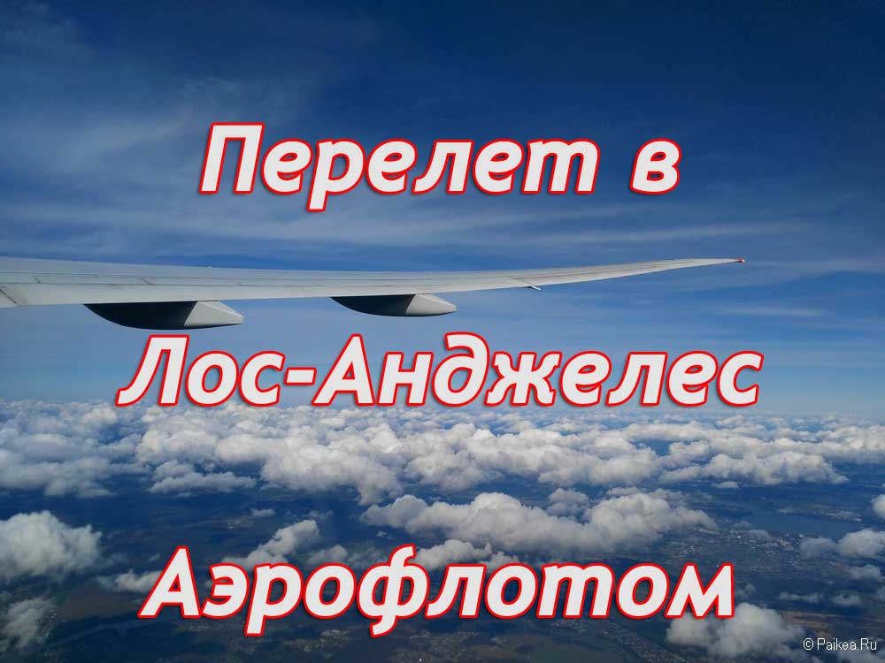 аэрофлот лос анджелес