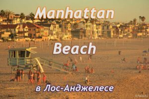 Манхэттен Бич (Manhatan Beach)