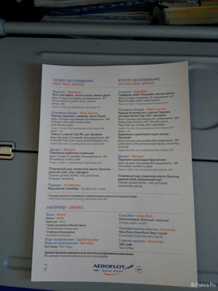 аэрофлот меню