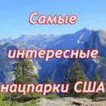 национальные парки сша