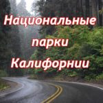 Национальные парки Калифорнии