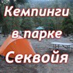 парк секвойя кемпинг