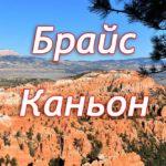 Брайс Каньон (Bryce Canyon)