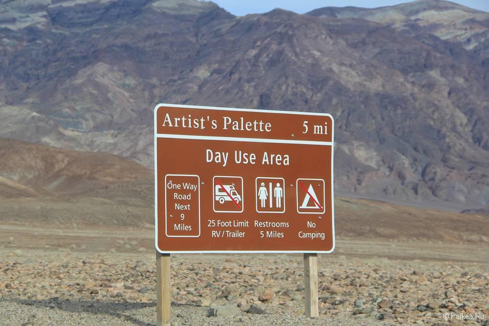 долина смерти Artist's Palette