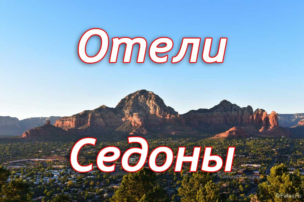 седона