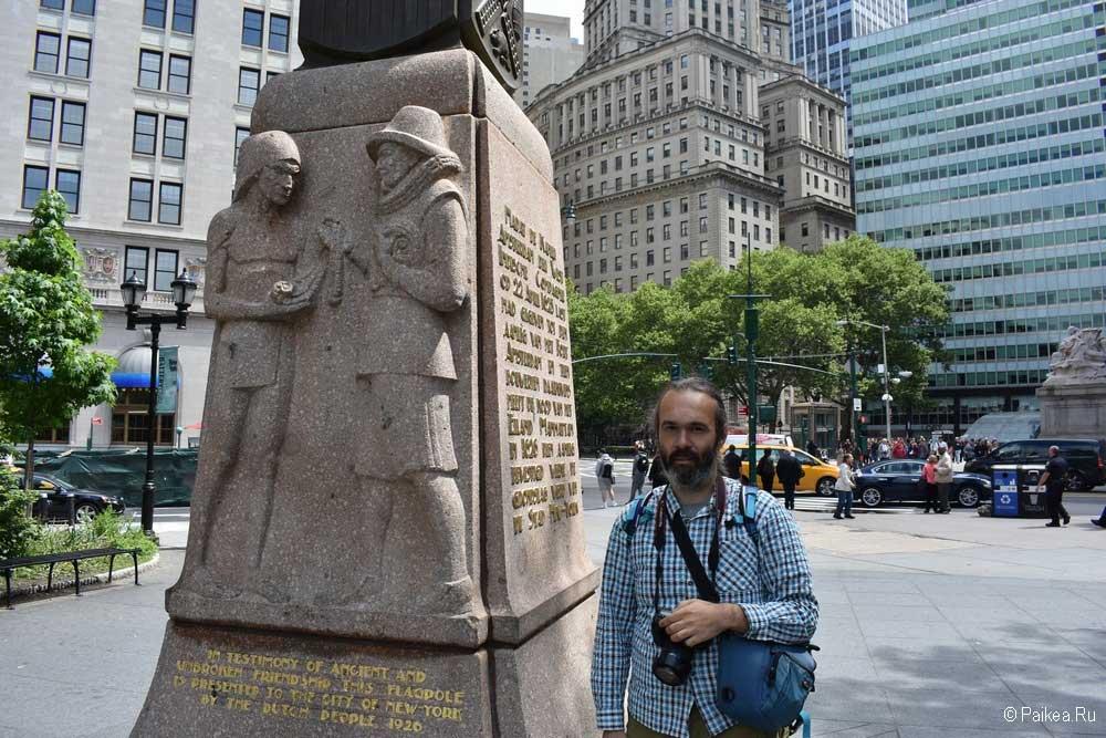Достопримечательности Нью-Йорка памятник покупки Манзхэттена