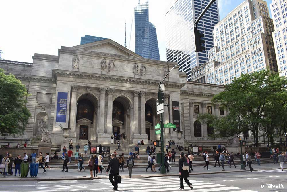 Достопримечательности Нью-Йорка библиотека