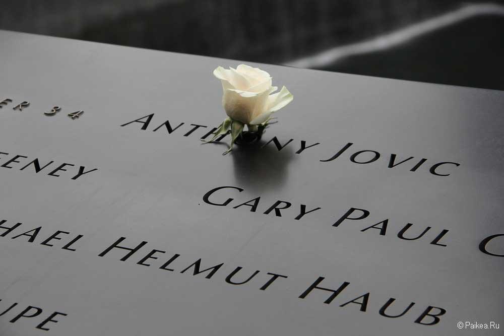 Достопримечательности Нью-Йорка 11 сентября