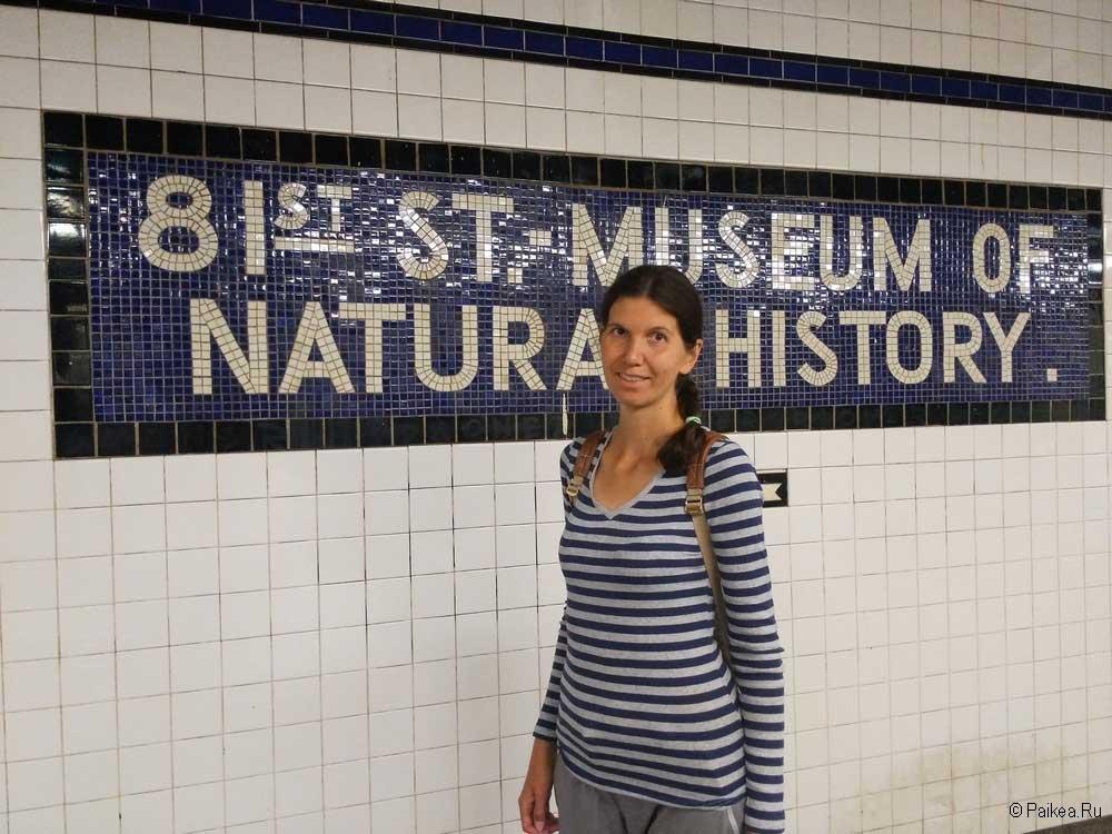 Достопримечательности Нью-Йорка метро