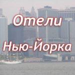 Отели Нью-Йорка